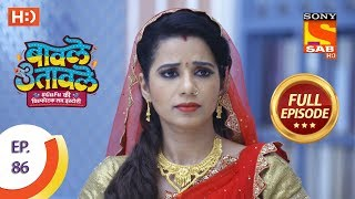Baavle Utaavle - Ep 86 - Full Episode - 17th June, 2019