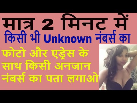 How to find name & Photo of unknown number-Free With Full Address Detail Hindi me