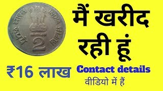 Sell old coins and note direct buyer / पुराने नोट और