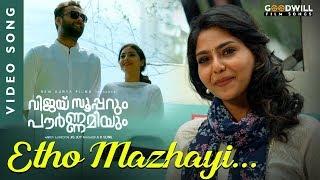 Etho Mazhayil Video Song | Vijay Superum Pournamiyum | Asif Ali | Aishwarya| Jis Joy | Prince George