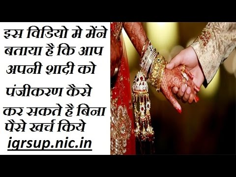 How to marriage register in india in hindi by online solution
