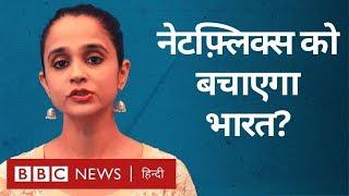 Netflix ने India में क्यों उतारा अपना सस्ता प्लान? (BBC Hindi)