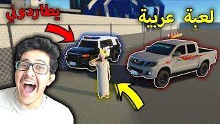 هجولة : افضل لعبة سيارات تفحيط عربية 😍🔥 .. ( الدوريات تلحقني 😱 )