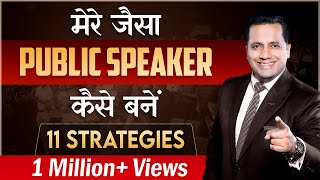 How to Become Powerful \u0026 Confident Public Speaker | 11 Strategies | Dr Vivek Bindra