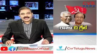 రాజా ది గ్రేట్  | D Raja to replace Sudhakar Reddy as CPI general secretary  | CVR News