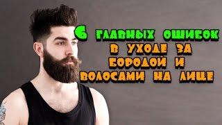 Download 6 главных ошибок в уходе за бородой и волосами на лице Video