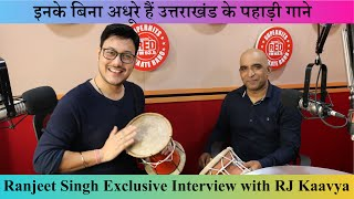 Sound-Check: Episode 20- Ranjeet Singh Latest Interview with RJ Kaavya | 2019