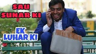 Amit Bhadana - Sau Sunar Ki Ek Luhar Ki