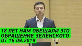 Новое Обращение президента Зеленского от 19 сентября 2019