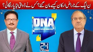 What is Black Friday ? | DNA  | 24 November 2017 | 24 News HD