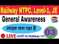 Live Class महत्वपूर्ण General Awareness Part-03,  for RRB NTPC, JE, Group D (Level-1), SSC