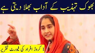 Uswa E Zainab