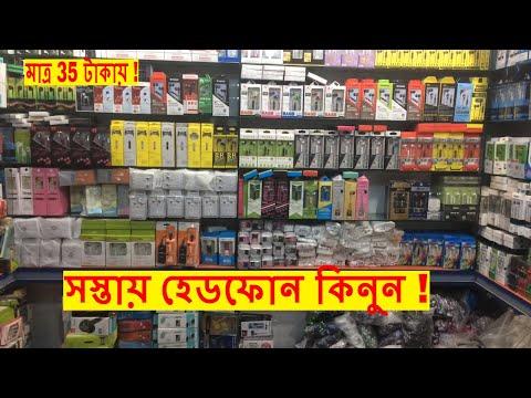 Buy Headphone Wholesale price In Bd | Buy Any Headphone In Cheap Price In Bd | Dhaka