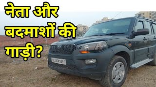 Full detail review of Mahindra Scorpio. everything about scorpio.owenr review.
