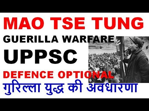 माओ गुरिल्ला युद्ध की अवधारणा defence studies uppsc guerrilla warfare mao tse tung uppcs mains
