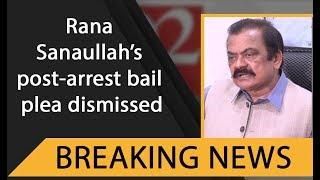 Rana Sanaullah's post-arrest bail plea dismissed | 20 September 2019 | 92NewsHDUK