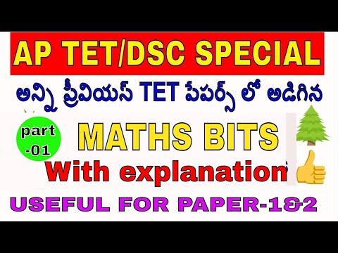 AP TET/DSC  maths classes -1||ALL PREVIOUS TET PAPERs maths BITS|AP TET MODAL PAPER #YouTubeTaughtMe