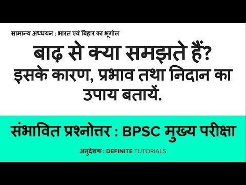 What is flood? Reason, Impact and Diagnosis (in Hindi) - Expected Question with Model Answer