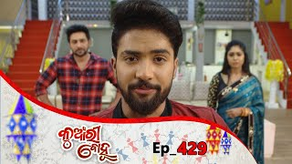 Kunwari Bohu | Full Ep 429 | 22nd Feb 2020 | Odia Serial – TarangTV