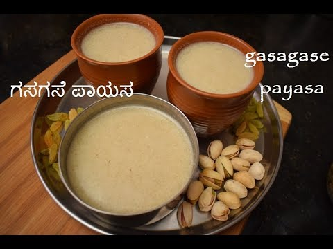Gasagase Payasa / ಗಸಗಸೆ ಪಾಯಸ / Poppy Seeds Kheer / Karnataka Festival Recipes