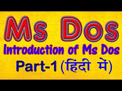 Ms dos tutorial in Hindi (हिंदी) Part 1