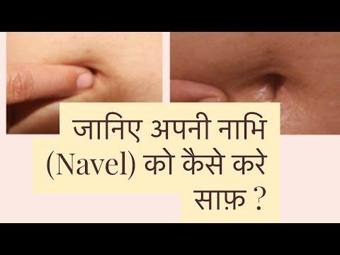 जानिए कैसे करे अपनी नाभि को साफ़ - How To Clean Your Belly Button/Navel? - Hello Friend TV