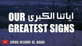OUR GREATEST SIGNS | SURAH TAHA سورة طه -  لنريك من اياتنا الكبرى