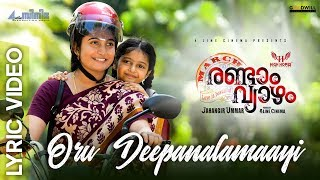 Oru Deepanalamaayi | Lyric Video | March Randam Vyazham | P. Jayachandran | Jahangir Ummar