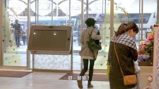 東京 不見不散 吳慷仁微電影