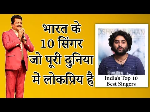 Top 10 Best Indian Singers : All Time (2018)