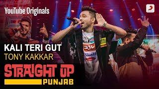 Kali Teri Gut | Tony Kakkar | Straight Up Punjab