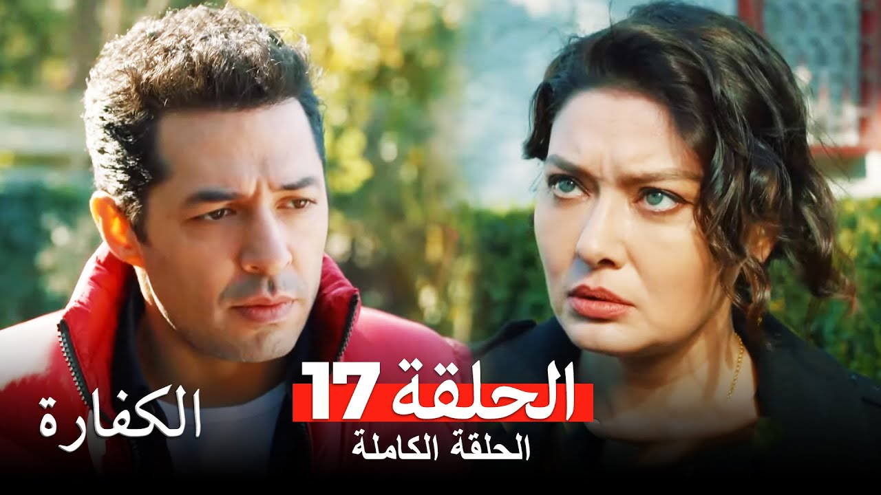الكفارة الحلقة 17 كاملة Kefaret
