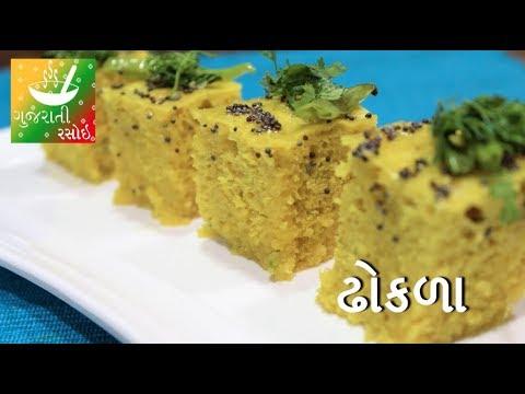 Khaman Dhokla Recipe - ખમણ ઢોકળા   Recipes In Gujarati [ Gujarati Language]   Gujarati Rasoi