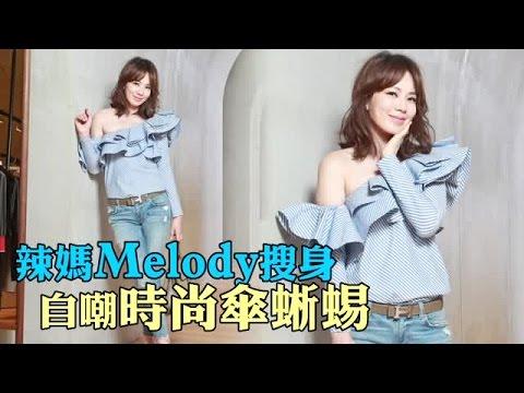 【名人搜身】Melody把新歡穿出門 自嘲時尚傘蜥蜴   台灣蘋果日報