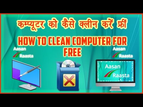 [Hindi/Urdu] How To Clean Computer PC Laptop System Free | Computer Ko Kaise Clean Kare Free