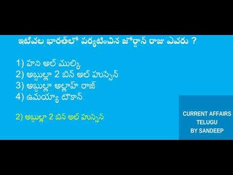 Current Affairs Telugu 2018    Jan to Dec 2018 part 31