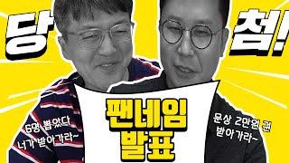 닥터스텔라 팬네임 추첨 feat. 문상20.000원