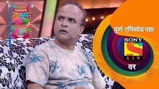 मोलकर्णीचा माज | महाराष्ट्राची हास्य जत्रा विनोदाचा नवा हंगाम | Best Scenes | सोनी मराठी