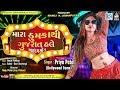 Mara Thumka Thi Gujarat Hale - Priya Patel | Gujarati Item Song | Full Video | RDC Gujarati