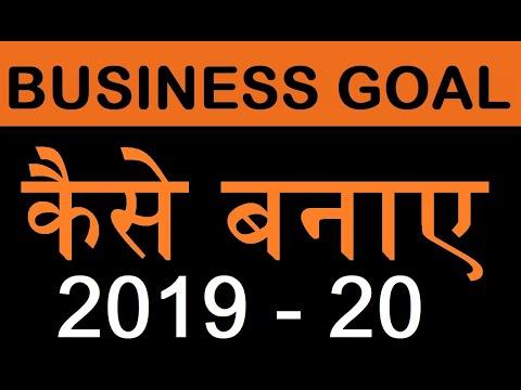 Set your Target for 2018   Vision / Mission / Goal / Achievement for your Business Success