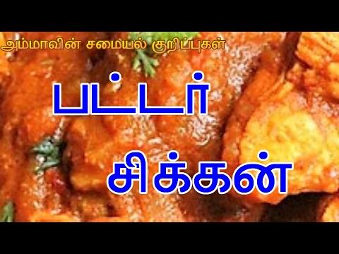 பட்டர் சிக்கன் || Butter Chicken in Tamil