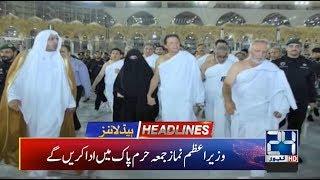 News Headlines   2:00pm   20 Sept 2019   24 News HD