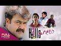 Hello Malayalam Full Movie | Mohanlal | official | Amrita TV