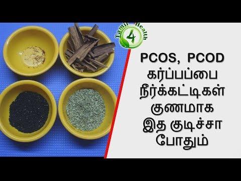 PCOD,PCOS கர்ப்பப்பை நீர்க்கட்டிகள் குணமாக இத குடிச்சா போதும்  pcos pcod homeremedy tamil