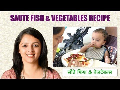 सौते फिश & वेजटेबल्स || SAUTE FISH & VEGETABLES RECIPE