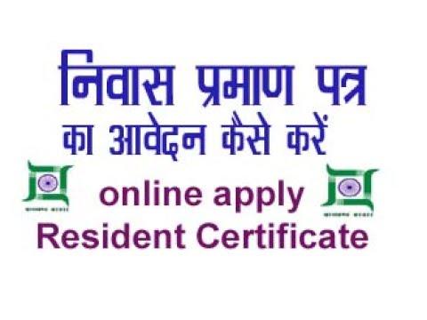 issue of Local Resident Certificate स्थानिय निवास प्रमाण पत्र कैसे बनाते है
