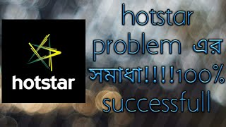 How to use hotstar in Bangladesh (easy) 100% real - PakVim net HD