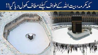 Courtyard 'Mutaf' Of Bait-ul-Allah Open For Tawaf In Mecca