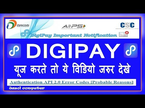 DigiPay Important Notification | Authentication API 2 0 Error Codes Probable Reasons