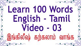 Spoken English through Tamil - Daily English 104